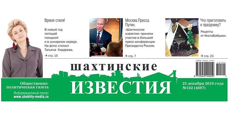 Сегодня в свет вышел новый номер «Шахтинских известий»
