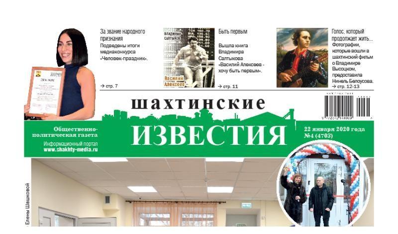 Сегодня среда, 22 января, в свет вышел новый номер «Шахтинских известий»