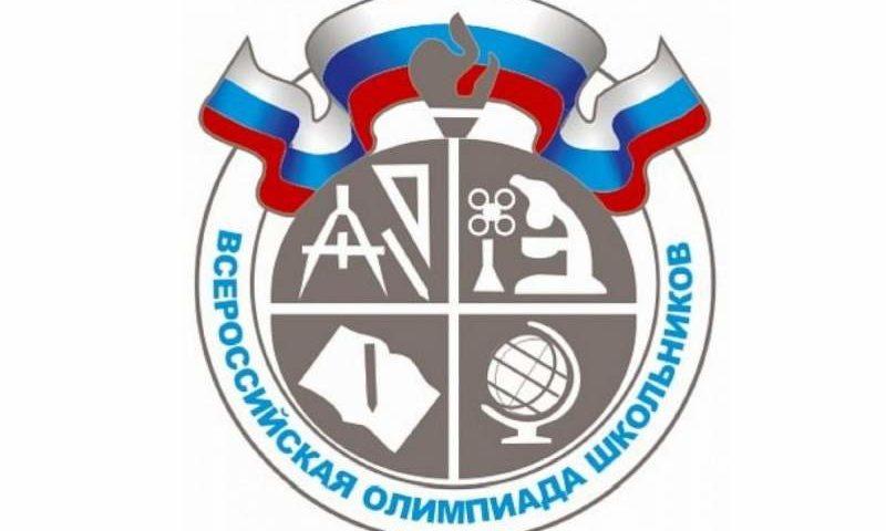 Стартовал региональный этап всероссийской олимпиады школьников 2019-2020 учебного года