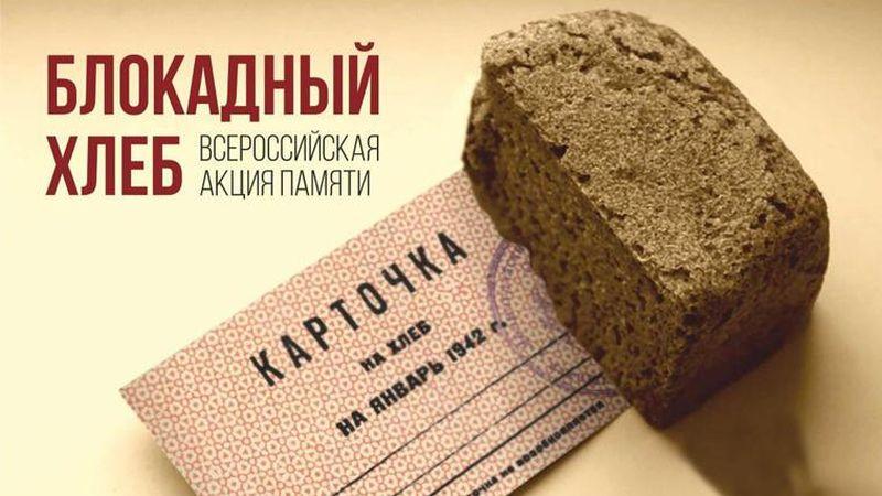 В рамках Года памяти и славы в городе Шахты пройдет Всероссийская акция памяти «Блокадный хлеб»
