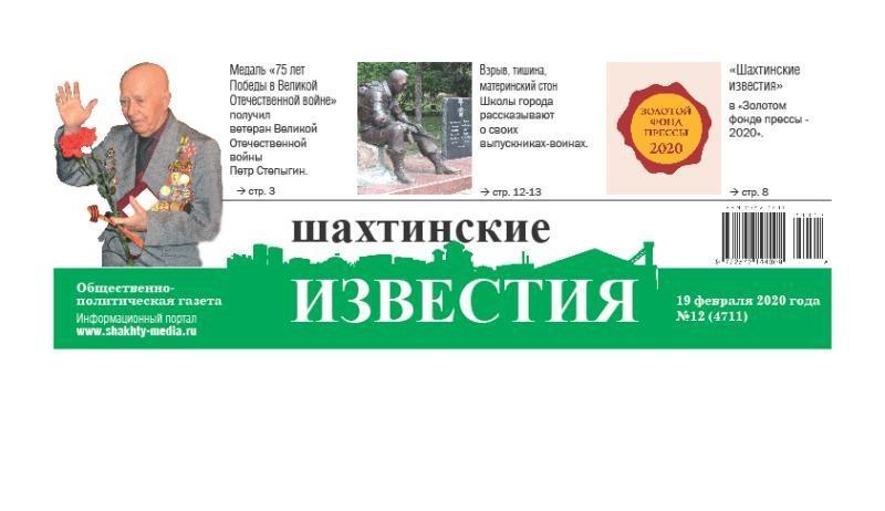 Сегодня среда, 19 февраля, в свет вышел новый номер «Шахтинских известий»