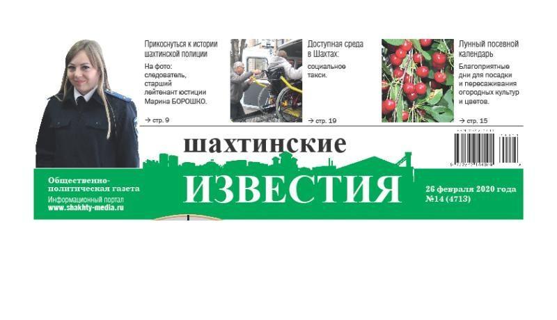 Сегодня среда, 26 февраля, в свет вышел новый номер «Шахтинских известий»