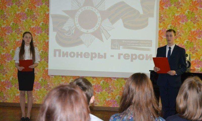 Патриотический лекторий провели в ГДДТ г. Шахты