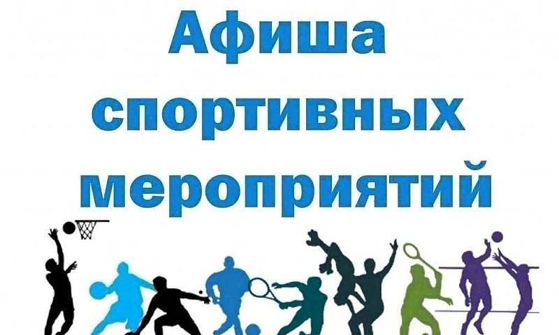 В выходные шахтинцев ждет насыщенная спортивная программа