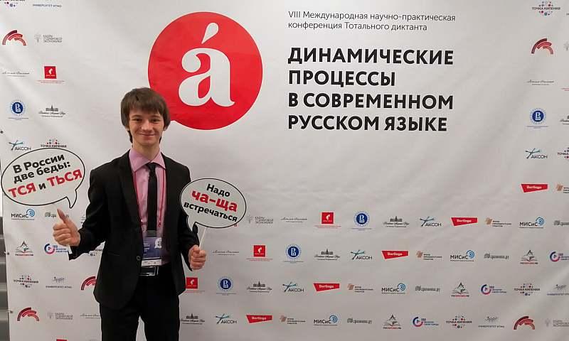 Шахтинец Андрей Ткачев принял участие Международной научно-практической конференции Тотального диктанта
