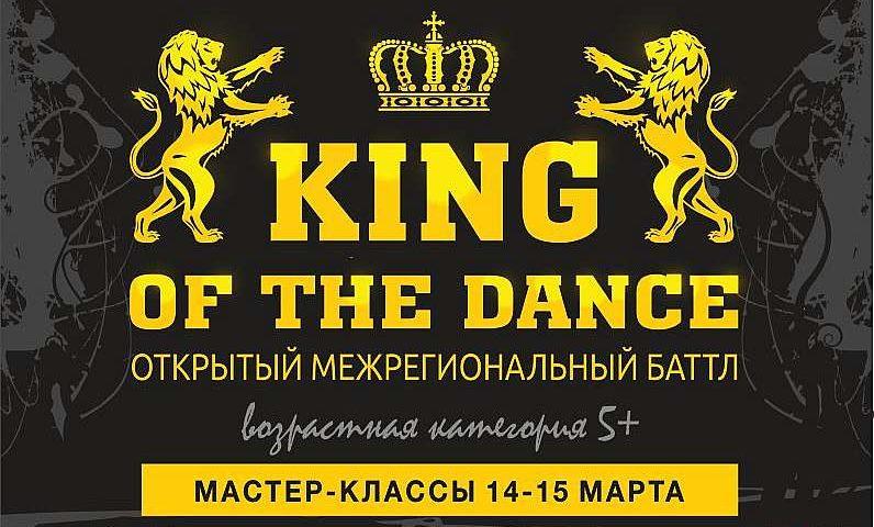 Шахтинцы приглашаются для участия в баттле «KING OF THE DАNCE» по современным и уличным танцам