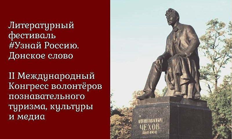 Леонид Шафиров: «160-летию Чехова будут посвящены сотни волонтерских проектов»