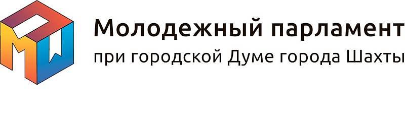 15 апреля в Шахтах пройдут выборы Молодежного парламента восьмого созыва