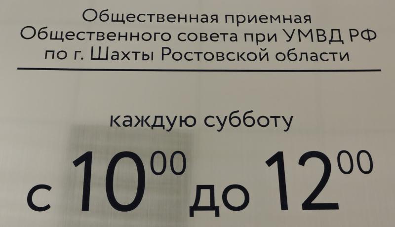 В «Шахтинских известиях» открылась Общественная приемная Общественного совета при УМВД