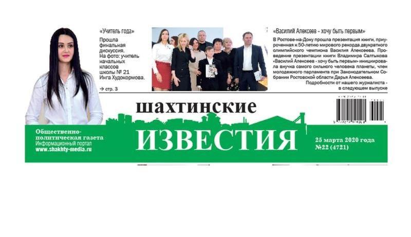 Сегодня среда, 25 марта, в свет вышел новый номер «Шахтинских известий»