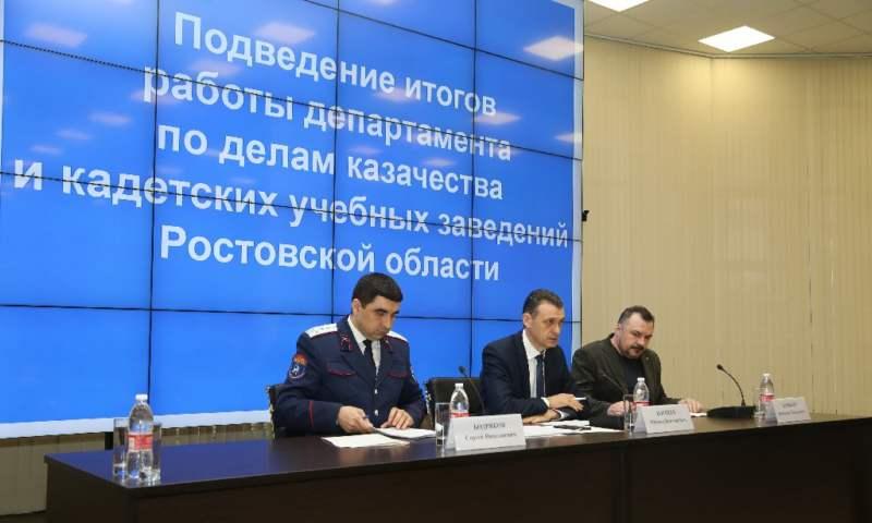 Подведены итоги деятельности департамента по делам казачества и кадетских учебных заведений Ростовской области за пять лет