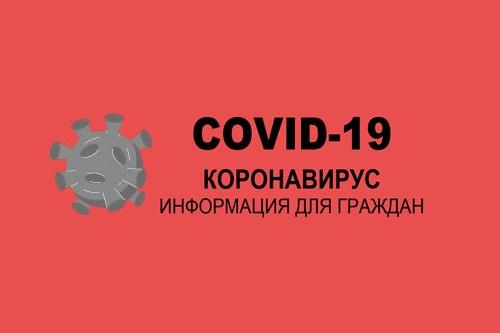 В городе Шахты трое человек заразились коронавирусной инфекцией