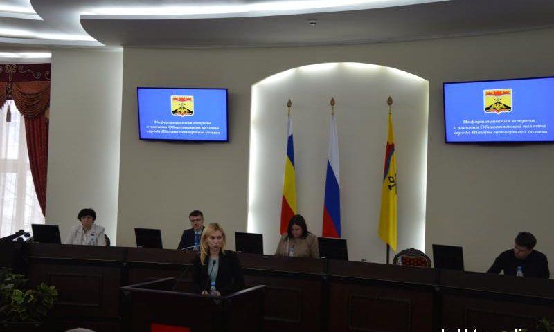 Шахтинские общественники обсудили внесение поправок в Конституцию РФ