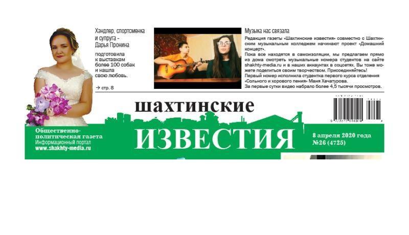 Сегодня среда, 8 апреля, в свет вышел новый номер «Шахтинских известий»