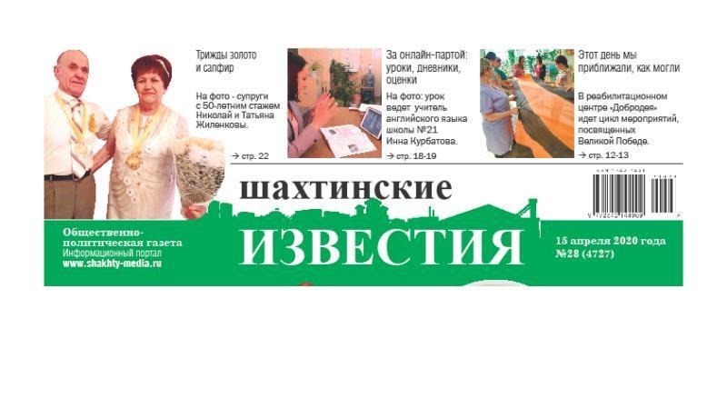 Сегодня среда, 15 апреля, в свет вышел новый номер «Шахтинских известий»