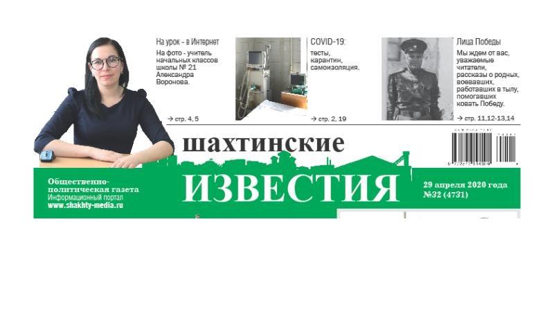 Сегодня среда, 29 апреля, в свет вышел новый номер «Шахтинских известий»