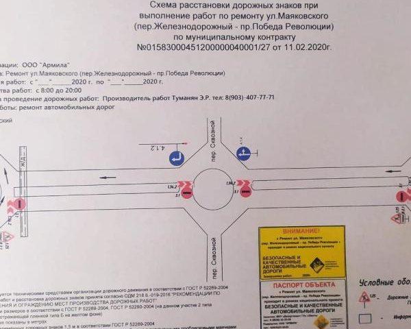 На участке дороги улицы Маяковского г. Шахты  будет временно ограничено движение