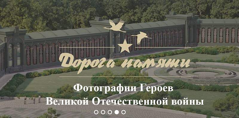 ЦСО № 1 г.Шахты организует сбор сведений об участниках войны  для наполнения историко-мемориального комплекса «Дорога памяти»