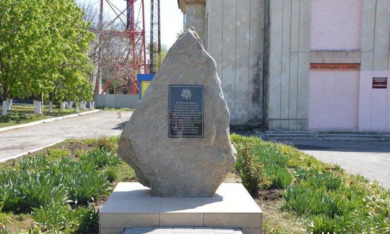 В Шахтах возле клуба «Планета» установлен памятный камень
