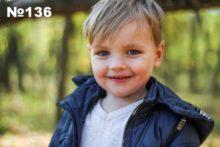 Лев Юркевич, 3 года
