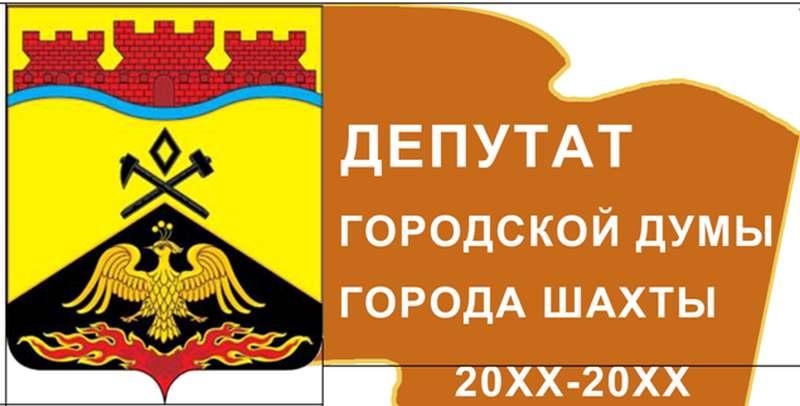 Шахтинские думцы утвердили удостоверение и нагрудный знак депутата
