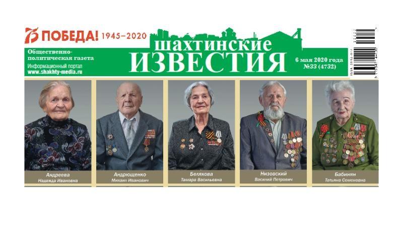 Сегодня среда, 6 мая, в свет вышел новый номер «Шахтинских известий»