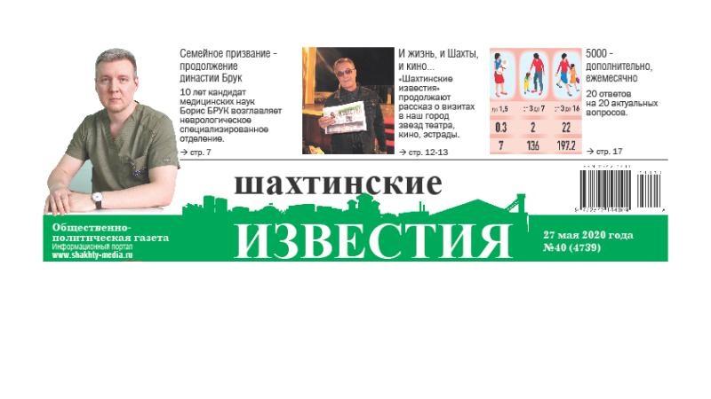 Сегодня среда, 27 мая, в свет вышел новый номер «Шахтинских известий»