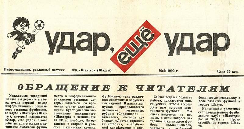 Шахтинской футбольной газете «Удар, еще удар» исполнилось 30 лет