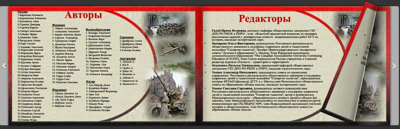 «По следам Великой Отечественной войны 1941-1945 гг.»