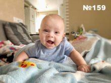 Матвей Проценко, 4,5 месяца