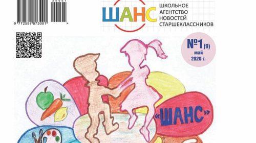 Вышел в свет первый номер городской детской газеты «ШАНС»