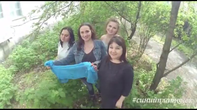Артисты Шахтинского театра приняли участие в Международном проекте «Синий платочек»