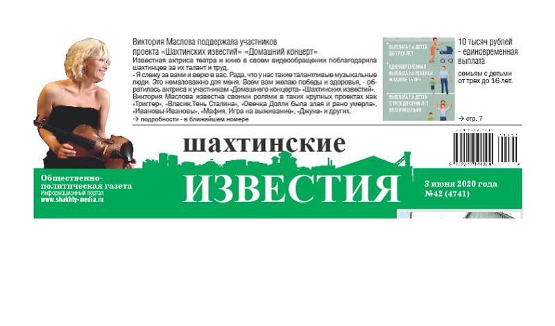 Сегодня среда, 3 июня, в свет вышел новый номер «Шахтинских известий»