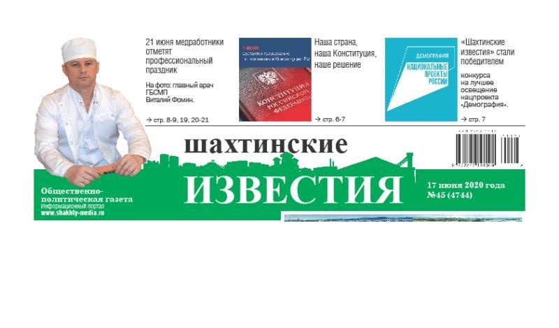 Сегодня среда, 17 июня, в свет вышел новый номер «Шахтинских известий»