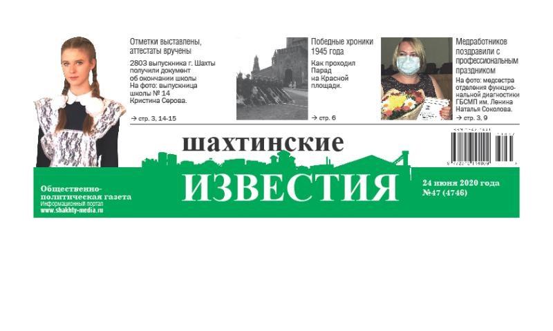 Сегодня среда, 24 июня, в свет вышел новый номер «Шахтинских известий»