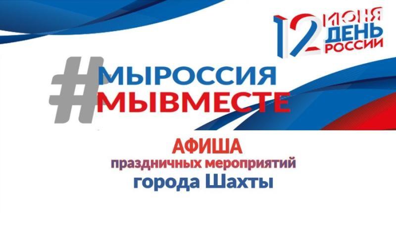 12 июня – День России (праздничная программа)