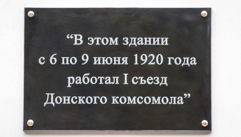 Донскому комсомолу исполнилось 100 лет