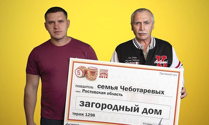 Шахтер из Ростовской области выиграл в лотерею загородный дом