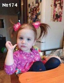 Арина Пятакова, 2 года
