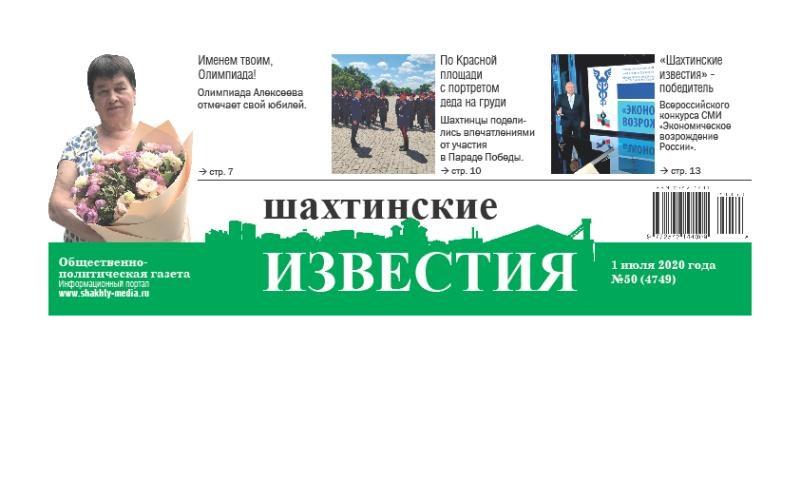 Сегодня среда, 1 июля, в свет вышел новый номер «Шахтинских известий»