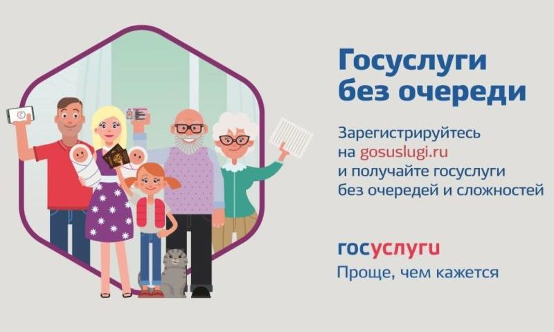 Донской край вошел в топ-3 по качеству предоставления электронных услуг
