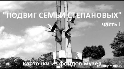 Шахтинский краеведческий музей продолжает медиапроект «Расскажем людям о войне»