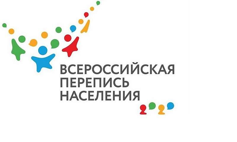 Время, формат и «фишки» будущей Всероссийской переписи населения