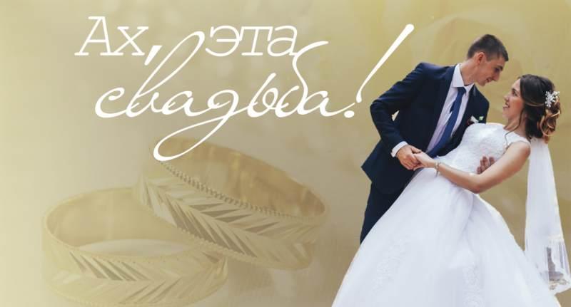 «Шахтинские известия» планируют подвести итоги конкурса «Ах, эта свадьба!» перед Днем города