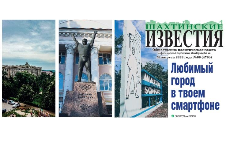Сегодня среда, 26 августа, в свет вышел новый номер «Шахтинских известий»