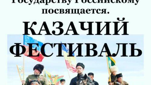 Шахтинцы приглашаются на казачий фестиваль
