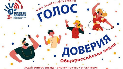 Российские звезды ответят на вопросы, волнующие современных детей