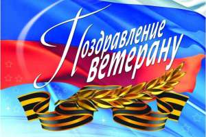 Шахтинские ветераны получат персональные поздравления Президента РФ и губернатора РО