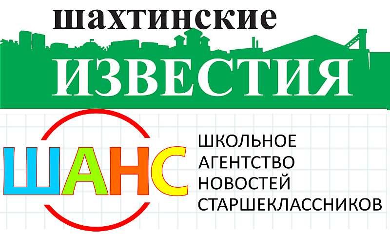 Газеты «Шахтинские известия» и  «ШАНС» г.Шахты  в перечне социально значимых СМИ
