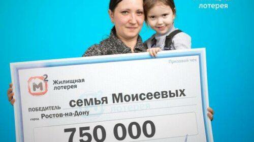 Многодетная мама из Ростова-на-Дону выиграла 750 тысяч рублей